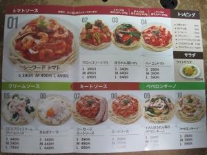 Pastas-menu