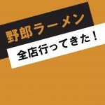 別冊飯店これくしょん2015_PAGE0000