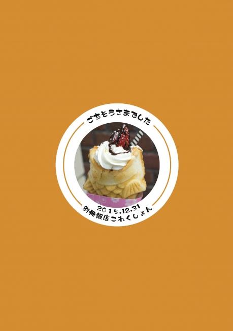 別冊飯店これくしょん2015_PAGE0007